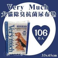 +貓狗樂園+ Verymuch【犬貓。除臭抗菌尿布墊。33x45cm。106入】〈另有6包免運組〉 0