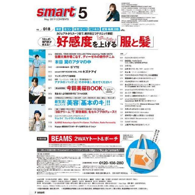 smart5月號2019附BEAMS托特包.小物包