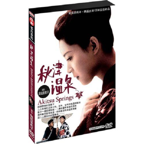 秋津溫泉DVD