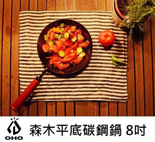 川山岳海 [ OHO ] 森木平底碳鋼鍋 8吋 /  平底鍋 手柄可拆 無毒不沾鍋 /  鑄鐵鍋參考 /  SW08