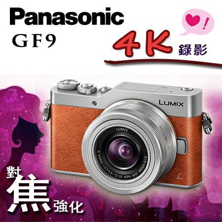 【8/5现货中.立刻出货】【PANASONIC】LUMIX GF9+12-32mm 微单眼 棕色(公司货) (买就送大吹球拭镜笔+公司原厂包上网注册.送原电 )