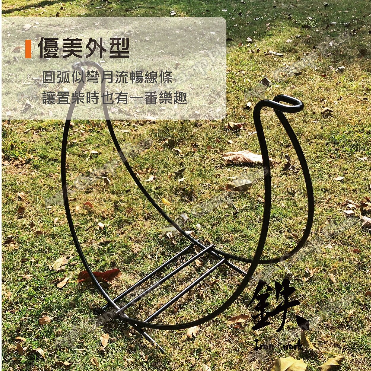 【鉄Iron work】 圓薪柴架 柴火架 置柴架 戶外 露營 鐵架 登山 悠遊戶外