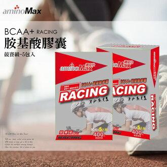 AminoMax 邁克仕 BCAA+胺基酸膠囊 Racing 運動補給品【FA-011】一盒五包 比賽可用