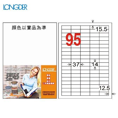 辦公小物嚴選~龍德A4三用電腦標籤(雷射噴墨)LD-873-W-A(白)95格(105張盒)(列印標籤)