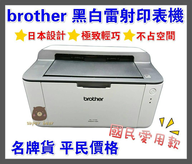 ?含發票?團購價?brother 黑白雷射印表機?網拍賣家必備?不占空間?雷射印表機 印表機 碳粉 條碼列印 hl-1110