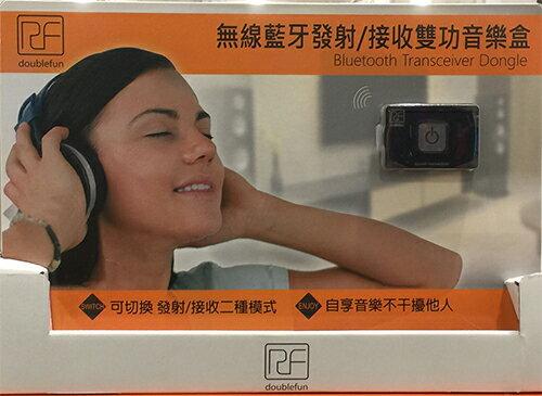 <br/><br/>  【隔日出貨】RF Bluetooth Transmittery 無線藍芽發射/接收盒(公司貨, 保固1年)<br/><br/>