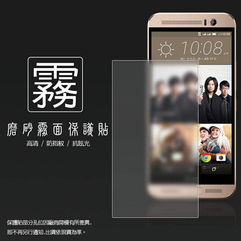 霧面螢幕保護貼 HTC One ME dual sim/ME9 保護貼
