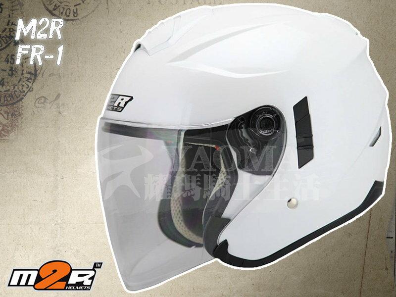 M2R安全帽| FR-1 / FR1 白 素色 【內置墨鏡.雙D扣具】『耀瑪騎士生活機車部品』