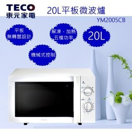 TECO 東元 20L無轉盤微波爐 YM2005CB