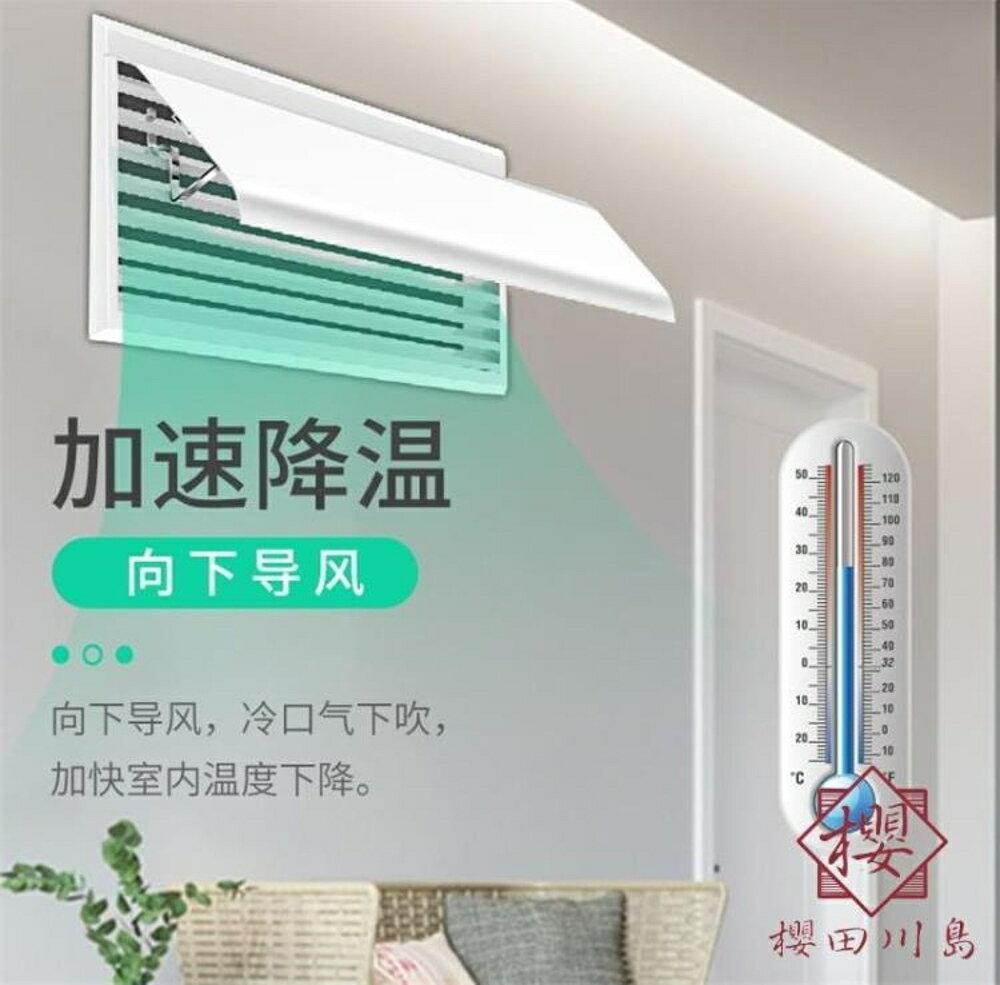 居家冷氣擋風板空調直吹擋風板【櫻田川島】