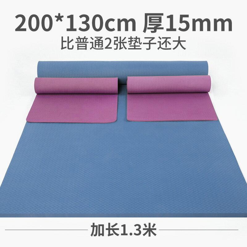 tpe初學者瑜伽墊加厚加寬加長2米男士健 免運