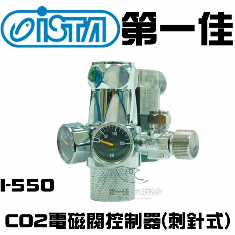 [第一佳水族寵物]台灣伊士達ISTA【CO2電磁閥控制器(刺針式) I-550】拋棄式鋼瓶專用 免運