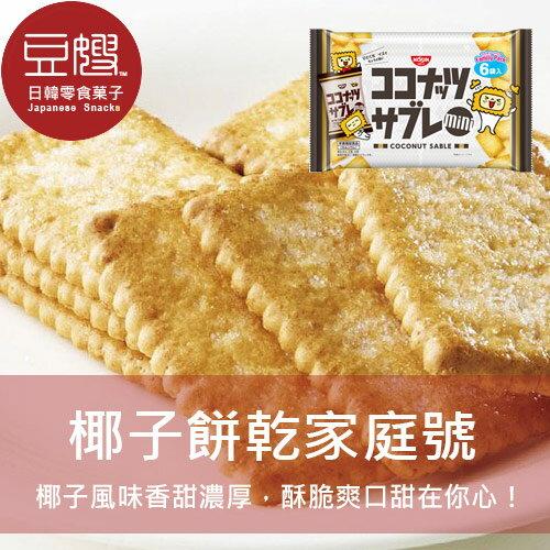 【豆嫂】日本零食日清椰子餅乾家庭號(6袋)★滿$499宅配免運中★