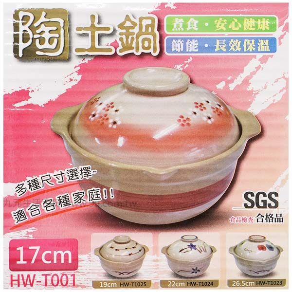 【九元生活百貨】17cm陶土鍋 陶鍋 燉鍋