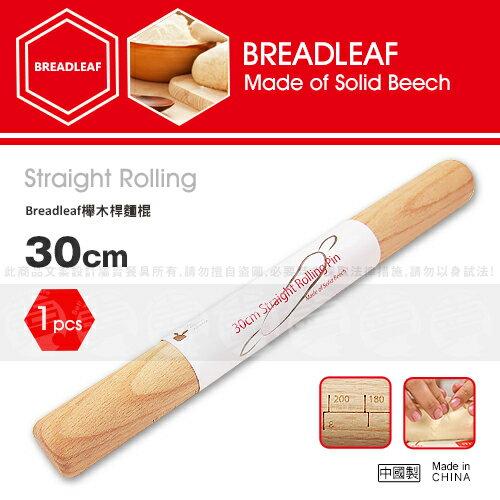 ﹝賣餐具﹞30公分 Breadleaf 櫸木桿麵棍 撖麵棍 2110050104455