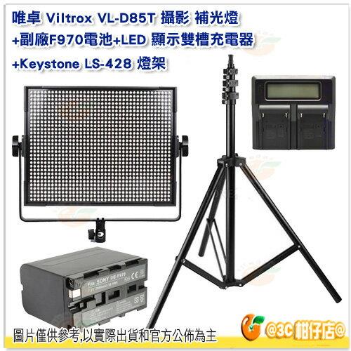 唯卓ViltroxVL-D85T補光燈公司貨+副廠F970電池+雙槽充電器+LS-428燈架