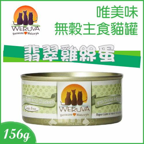 +貓狗樂園+ 美國WERUVA唯美味【無穀主食貓罐。翡翠雞絲蛋。大。156g】100元*單罐賣場