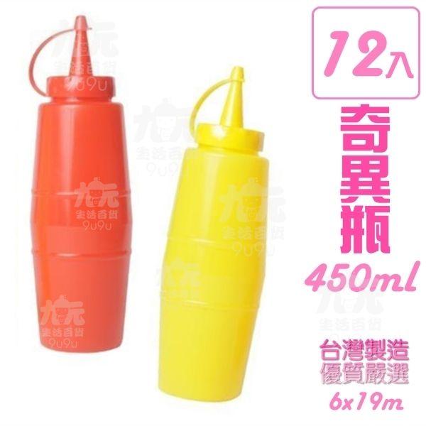 【九元生活百貨】12入奇異瓶調味瓶番茄醬罐醬料瓶