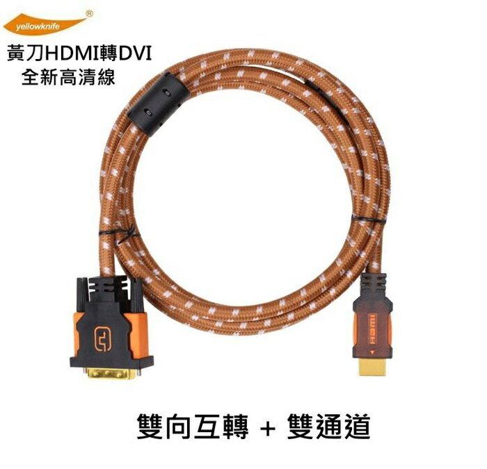 【生活家購物網】HDMI線 HDMI轉DVI-D (24+1) FHD 螢幕線 1米 1公尺 DVI轉HDMI 雙向互轉 棉紗編織網 雙磁環抗干擾