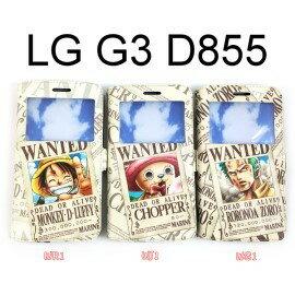 海賊王開窗皮套 LG G3 D855 航海王 魯夫 喬巴 索隆【台灣正版授權】