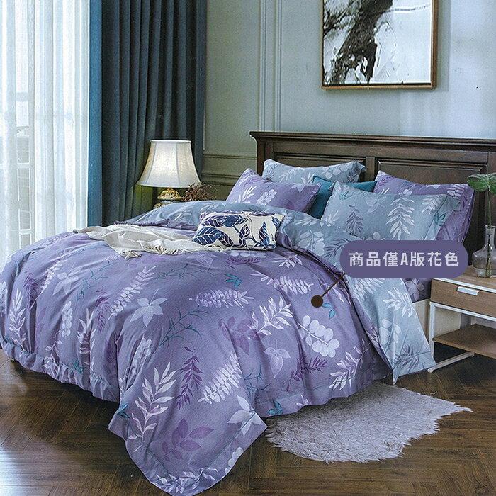 【Indian】新科技天絲吸濕排汗雙人兩用被床包四件組-雅筠紫(台灣製) _TRP多利寶