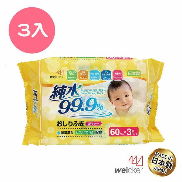 悅兒園婦幼生活館:Weicker唯可純水99.9%日本製濕紙巾60抽(厚型)(3入)【悅兒園婦幼生活館】