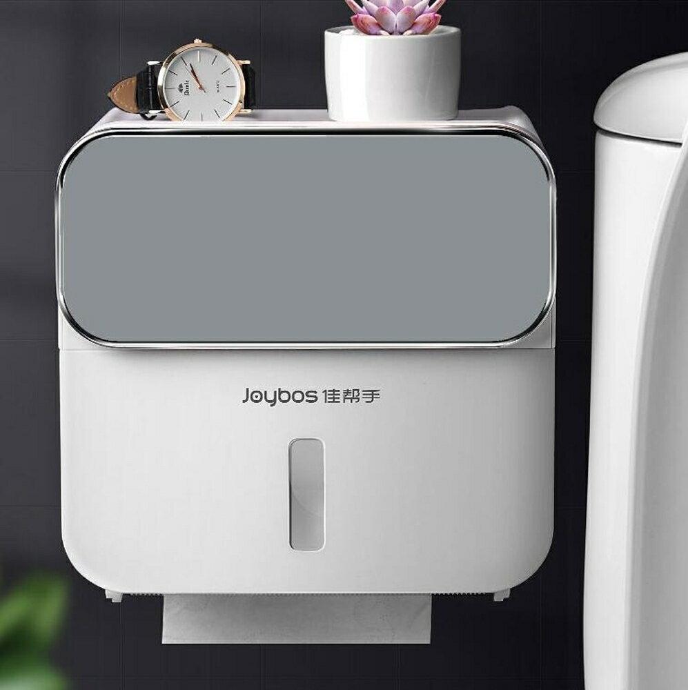 面紙盒 佳幫手衛生間紙巾盒廁所抽紙盒免打孔防水紙巾架家用衛生紙置物架