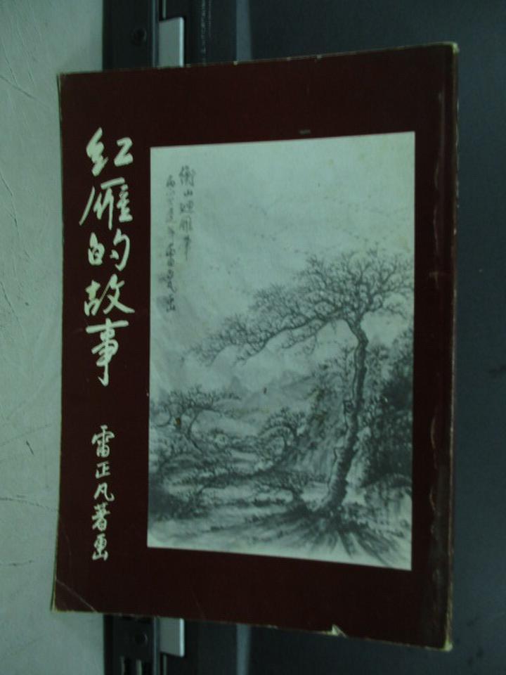 【書寶二手書T4/一般小說_IST】紅雁的故事_雷正凡