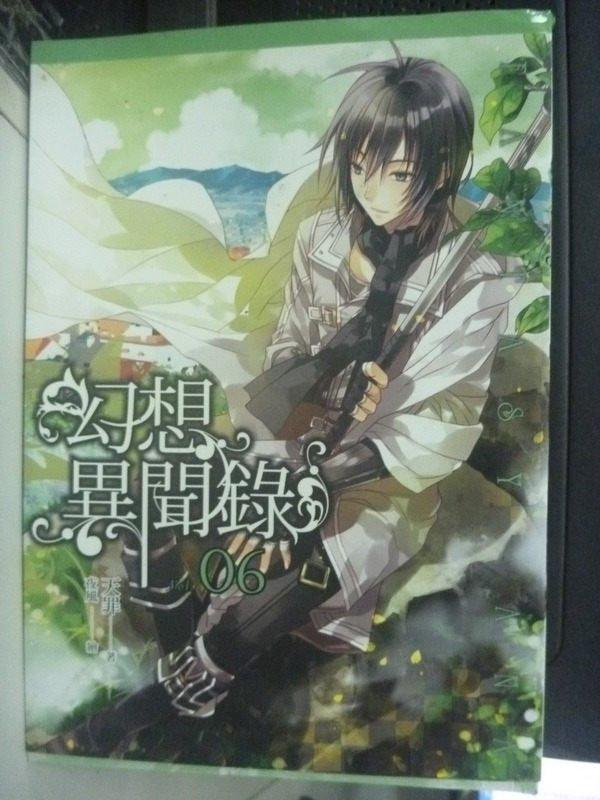 【書寶二手書T9/一般小說_IPQ】幻想異聞錄(06)_天罪