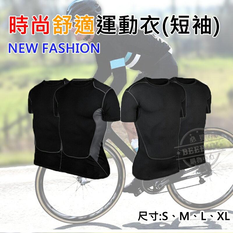 吸汗快乾伸縮材質  男短袖緊身衣 時尚舒適運動衣  運動 自行車 腳踏車 跑步