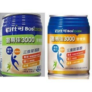永大醫療~百仕可復易佳3000營養素24罐特價1320元一箱免運