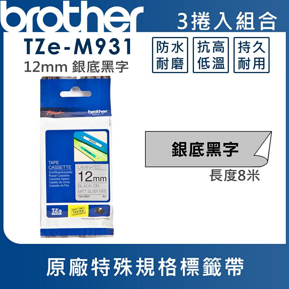 Brother TZe-M931 特殊規格標籤帶 ( 12mm 銀底黑字 )