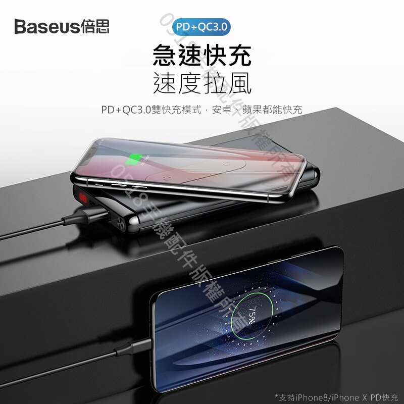 Baseus倍思 橫豎雙線圈支架款無線充行動電源 10000mAh 手機支架 雙向快充 PD+QC3.0 3