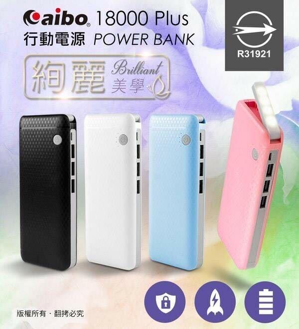 【799元】aibo 18000mAh IN15000A 繽紛炫光/菱格紋LED 三孔USB/2.5A 行動電源/桌燈