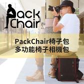 PackChair