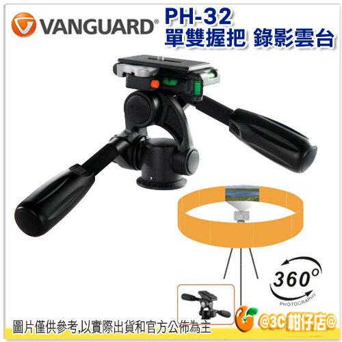 VANGUARD 精嘉 PH~32 貨 單雙握把 錄影雲台 系列 載重5kg 黑 快拆板