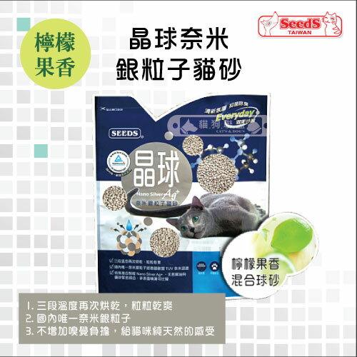 +貓狗樂園+ SEEDS台灣惜時【檸檬果香(粗球)。晶球奈米銀離子貓砂。10L】272元--另有3包免運賣場