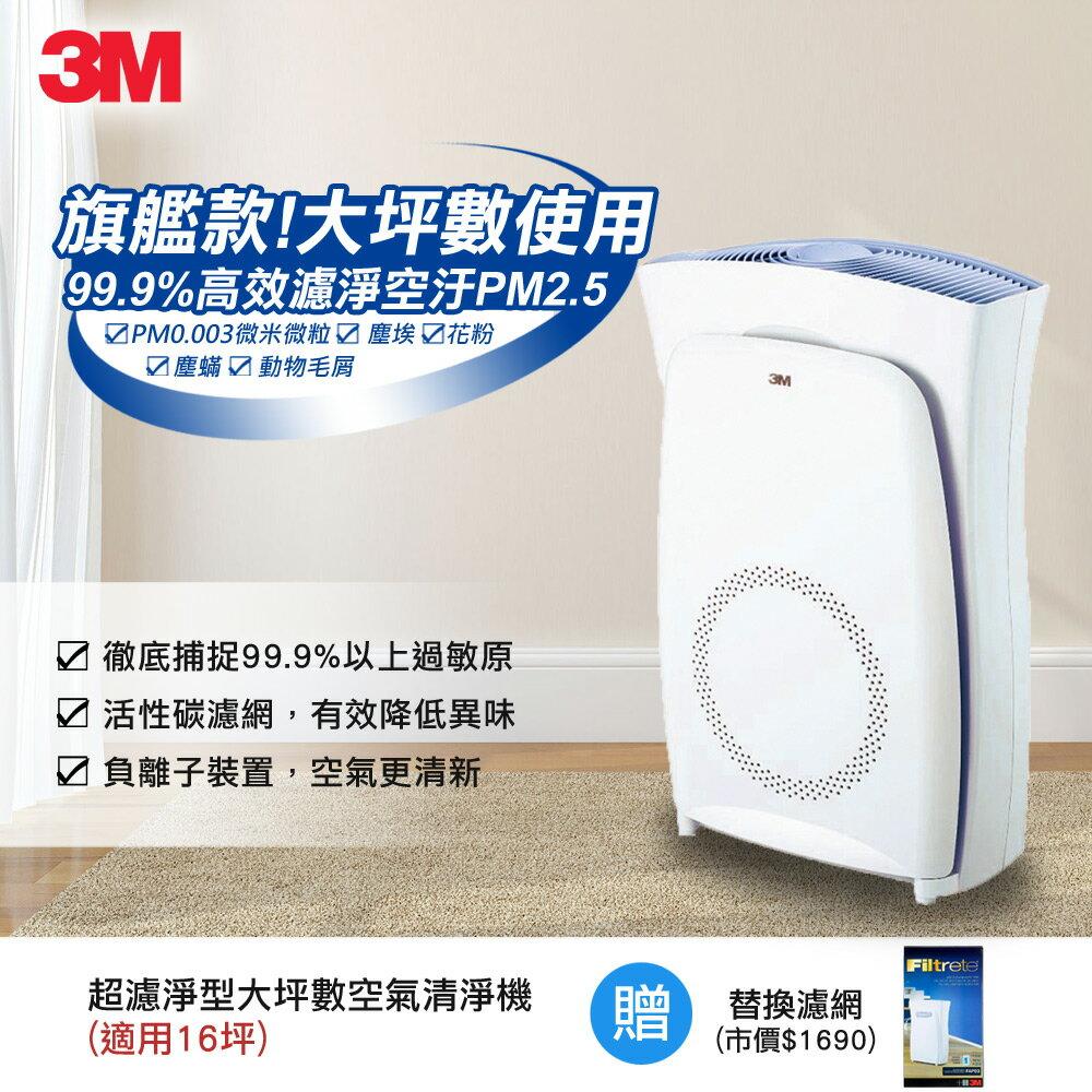 ✭加送濾網✭3M 超濾淨型大坪數專用空氣清淨機(適用16坪) 0