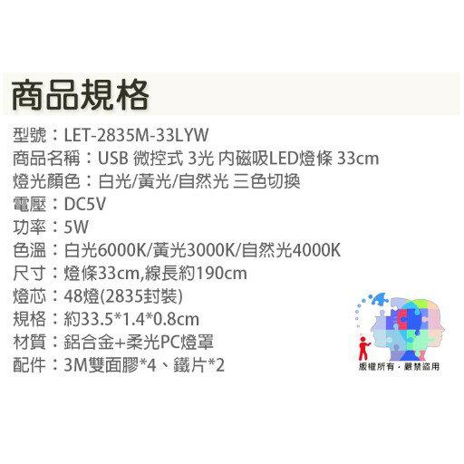 【吉賀】33公分 3光 微控LED內磁吸燈條 檯燈 USB電源線 白光 / 黃光 / 自然光 LET-2835M-33LYW 2