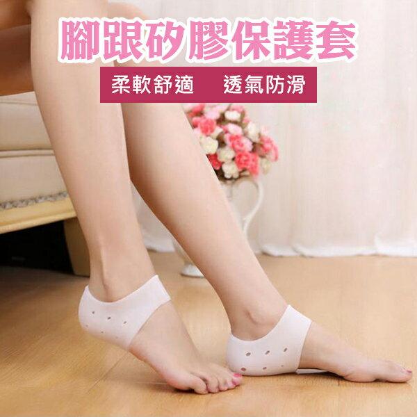 《DA量販店》足部去角質防裂老繭軟化矽膠護腳後腳跟保護套顏色隨機(V50-1227)
