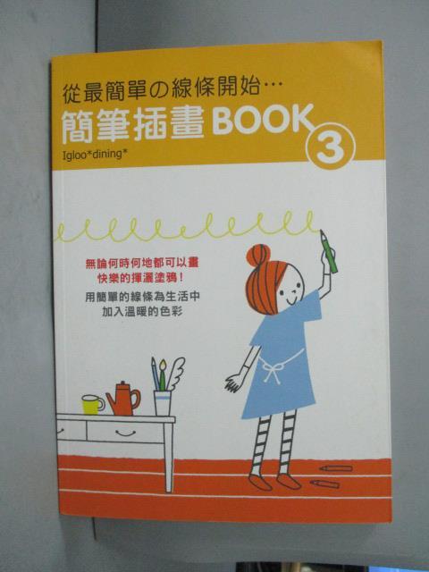 ~書寶 書T1/藝術_GNV~從最簡單的線條開始:簡單插畫BOOK 3 _Igloo di