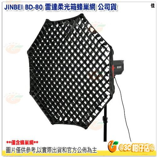 金貝 JINBEI BD-80 雷達柔光箱蜂巢網 公司貨 80cm 格柵 八角雷達 柔光箱
