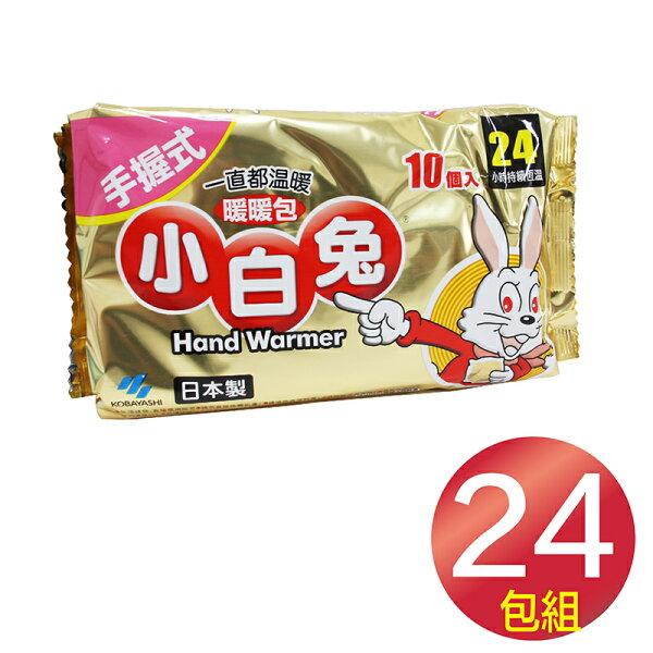 【醫康生活家】小白兔暖暖包(手握式)24H10入包(24包箱)(團購大優惠)