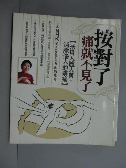 ~書寶 書T6/養生_IPT~按對了,痛就不見了!_邱淑惠
