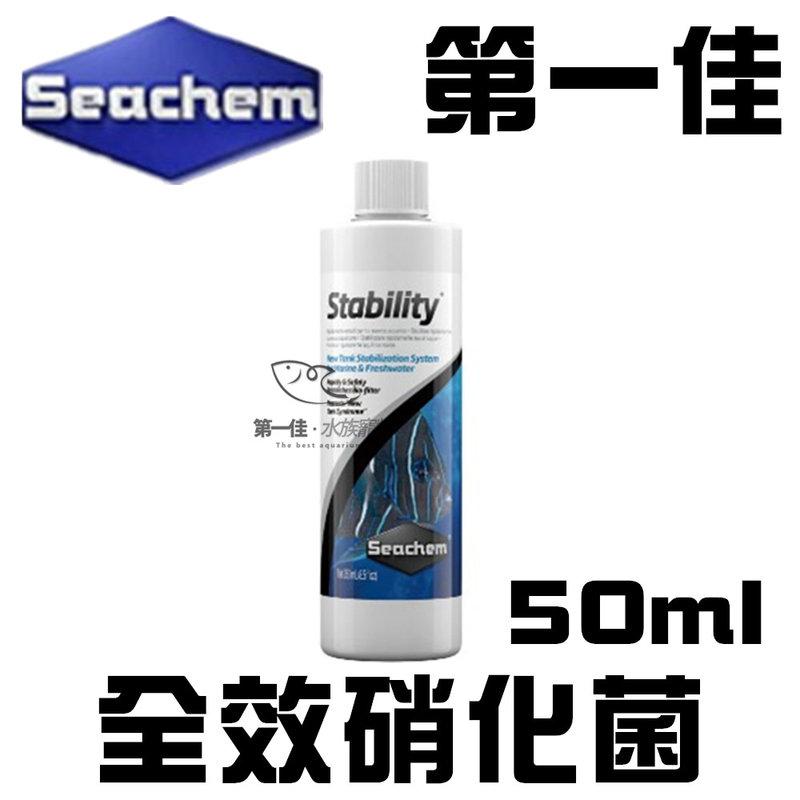 第一佳 水族寵物 美國SEACHEM西肯 水質處理系列~全效硝化菌 50ml N~112