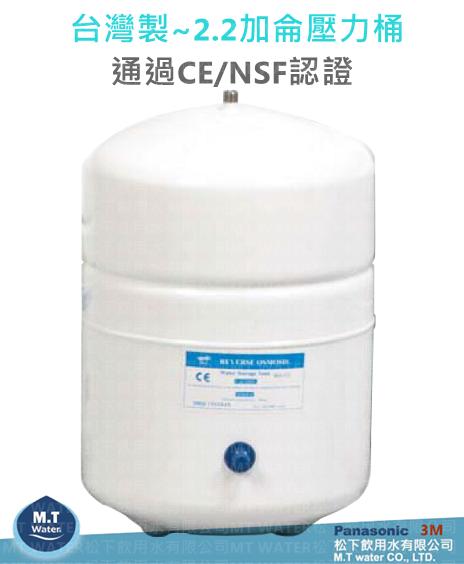 RO逆滲透純水機專用儲水壓力桶2.2加侖~通過美國NSF、CE認證