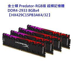 【新風尚潮流】金士頓 Predator 超頻記憶體 8GB x4 DDR4-2933 HX429C15PB3AK4/32
