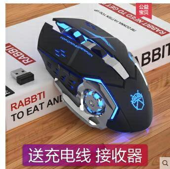 滑鼠 牧馬人無線鼠標可充電式筆記本臺式電腦家用游戲辦公靜音無聲鼠標男女生無限聯想【快速出貨】