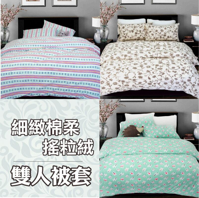 床包 搖粒絨雙人被套 【極細超柔、可愛搖粒絨毛巾布】3款樣式可選 台灣製造