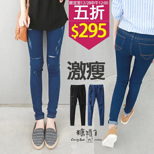 新品超 ^!^!期間限定~ 590五折295~糖罐子割破磨損口袋縮腰窄管褲→ ~KK479